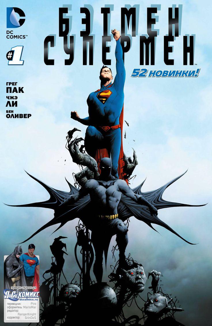 Бэтмен/Супермен №1 онлайн