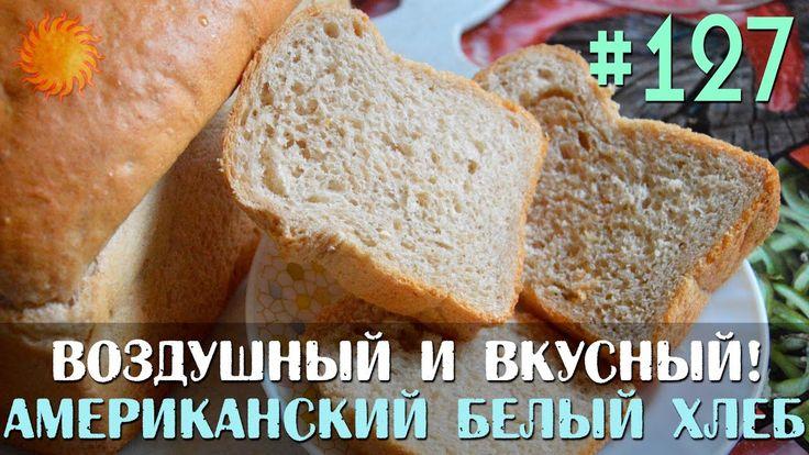 Slavic Secrets #127: Американский белый хлеб
