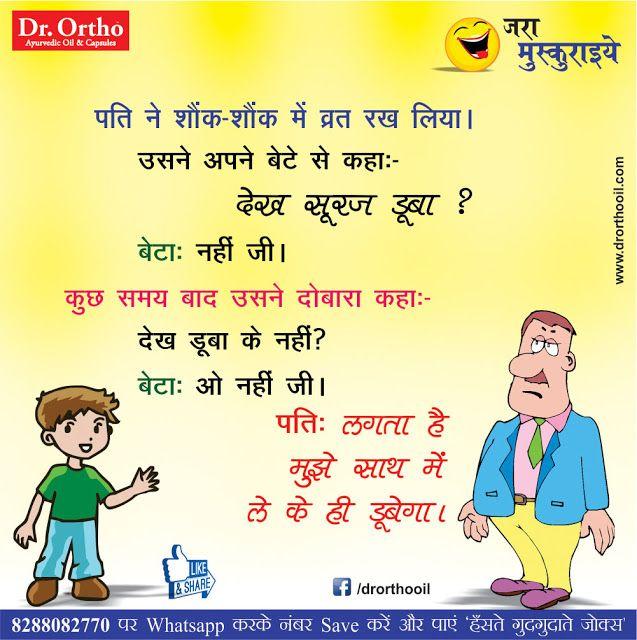 Hindi Jokes free