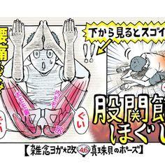 疲れたらコレ!「股関節ほぐし」で腰痛やむくみをやわら...