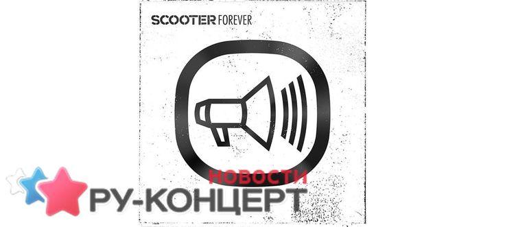 «Scooter Forever» — юбилейный альбом легендарной немецкой техно-группы http://zakazartistov.com/ynews/2017/09/02/scooter-forever-yubileynyy-albom/  В будущем году группа Scooter отметит свое 25-летие, при этом празднование началось еще летом этого года с запуска юбилейного тура. Продолжается праздник выходом нового студийного альбома — «Scooter Forever».