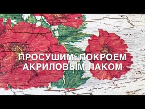 Dequpage. Декупаж имитация бересты - YouTube