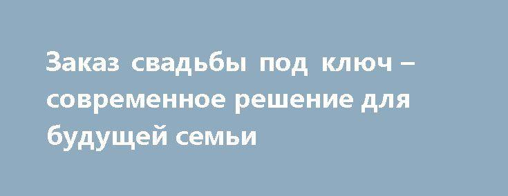Заказ свадьбы под ключ – современное решение для будущей семьи http://aleksandrafuks.ru/weddingkey/  Удовольствие от свадьбы хочется получить не только приглашенным родственникам и друзьям, но и самим молодоженам. http://aleksandrafuks.ru/заказ-свадьбы-под-ключ/ А при условии длительной и кропотливой подготовки праздника, им будет сложно расслабиться и насладиться своим главным днем. Для того, чтобы этого избежать, можно обратиться в фирму, занимающуюся организацией свадьбы под ключ в…