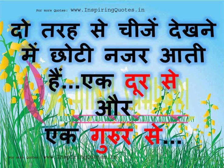 Great Quotes in Hindi – Motivational Suvichar
