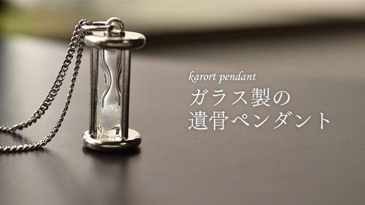 ガラス製の遺骨ペンダント ペンダント 遺骨 カロート