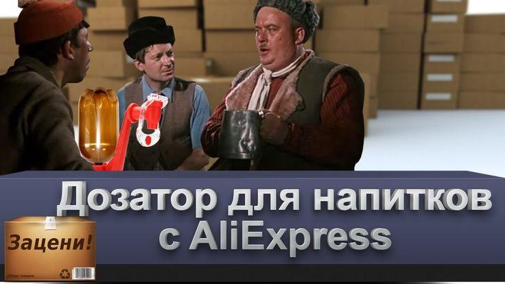 Дозатор для напитков и воды с AliExpress
