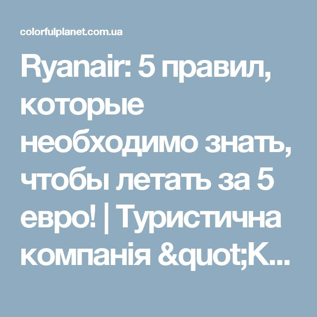 """Ryanair: 5 правил, которые необходимо знать, чтобы летать за 5 евро!   Туристична компанія """"Кольорова Планета"""""""
