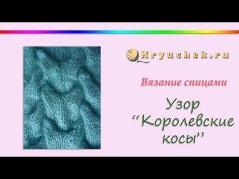 """Узор Королевские косы спицами (Knitting pattern royal braid, plait) - Видео уроки для начинающих по Вязанию Спицами. - Видео - """"Магия Творчества""""-информационный портал."""