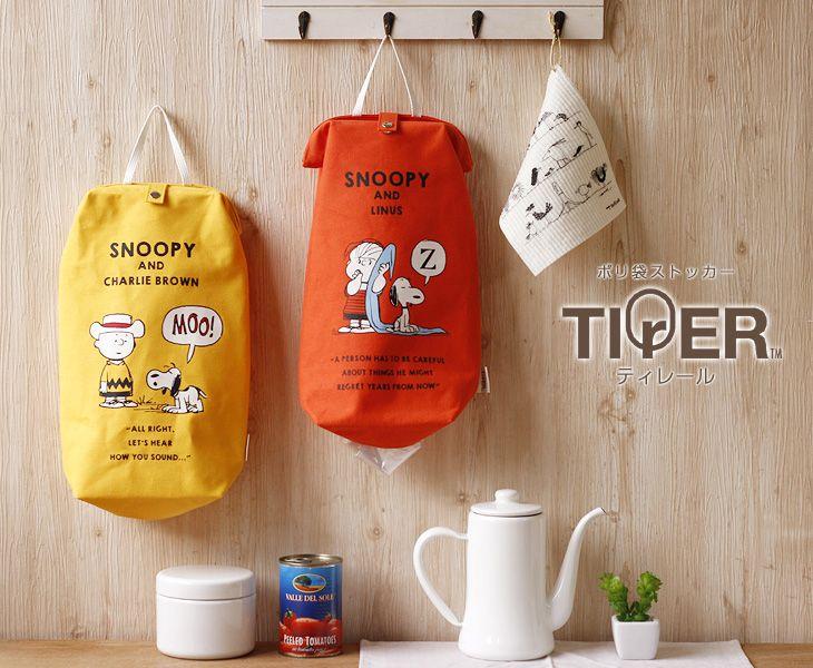 散らかりがちなレジ袋をオシャレにストック。TIRER・ティレール スヌーピー レジ袋ストッカー【ポリ袋 収納 ゴミ袋入れ】