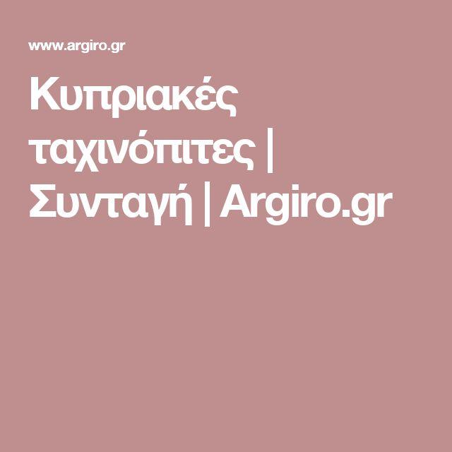 Κυπριακές ταχινόπιτες | Συνταγή | Argiro.gr