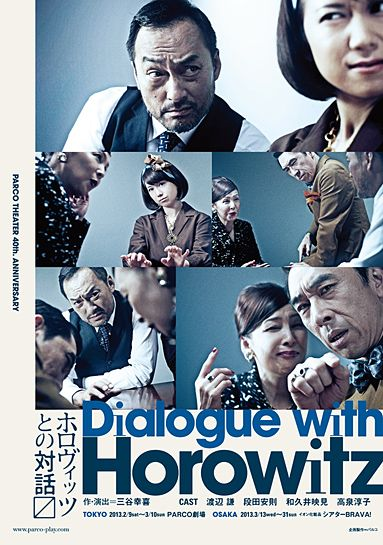 Dialogue with Mr.Horowitz  @Parco Hassan Hassan Hassan  February 9 - March 10, 2013