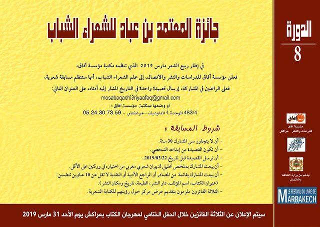 م أحمد سويلم جائزة المعتمد بن عباد للشعر 2019 المغرب Boarding Pass Event