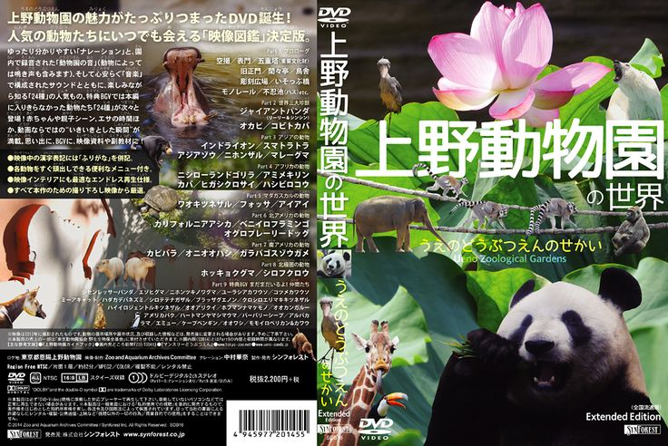 DVD『上野動物園の世界』Cover Jacket 全面 - Graphic Design & Photography (by Yuji Kudo) © 2014 Synforest Inc.