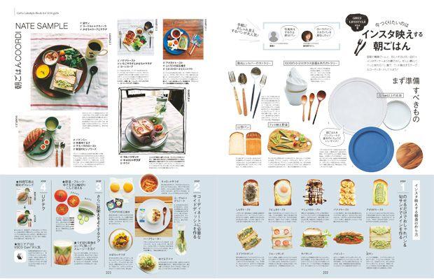 ViVi8-tsuki-go Girl's Life Style Book for ViVi girls