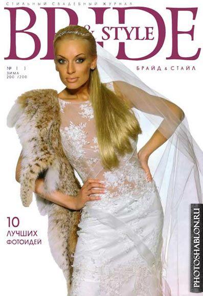 Обложки журналов для фотошопа - Фотошаблоны. Шаблоны для фотошопа, скачать бесплатно