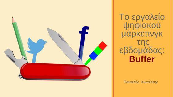 Το εργαλείο ψηφιακού μάρκετινγκ της εβδομάδας: Buffer #marketing #digitalmarketing #μάρκετινγκ #ψηφιακόμάρκετινγκ #εργαλεία #tools