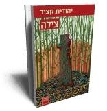צילה (הספר) - קציר יהודית – סטימצקי מרץ 2013
