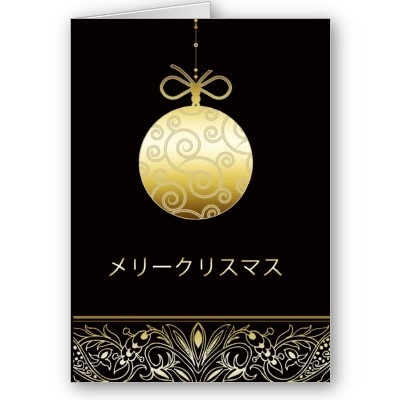 メリークリスマス, Merry christmas in Japanese Greeting Card