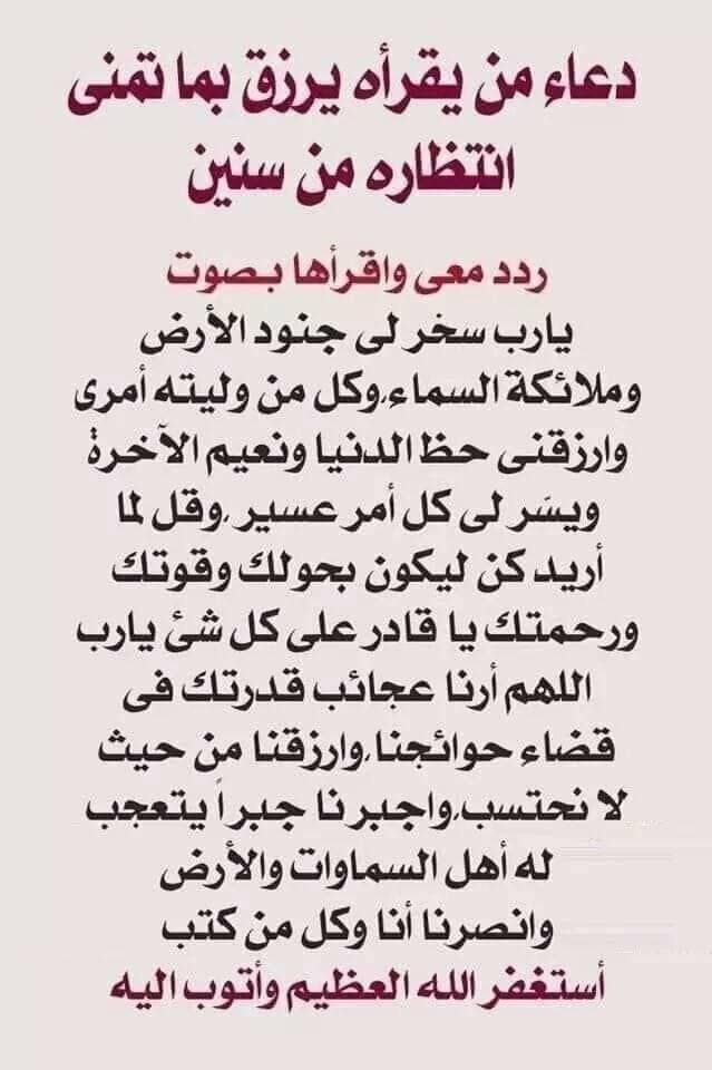 دعاء للرزق Quran Quotes Inspirational Quran Quotes Love Islamic Phrases