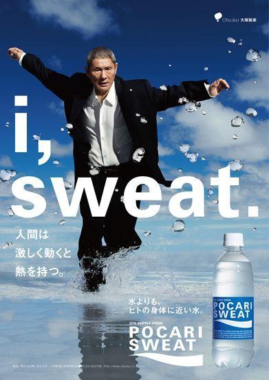 i,sweat. 人間は激しく動くと熱を持つ。 水よりも、ヒトの身体に近い水。 POCARI SWEAT 大塚製薬