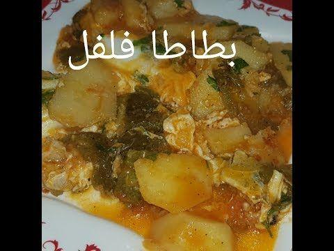 مطبخ ام وليد حرتي واش طيبي فطور و لا عشاء بطاطا بالفلفل سريعة و بنينة Youtube