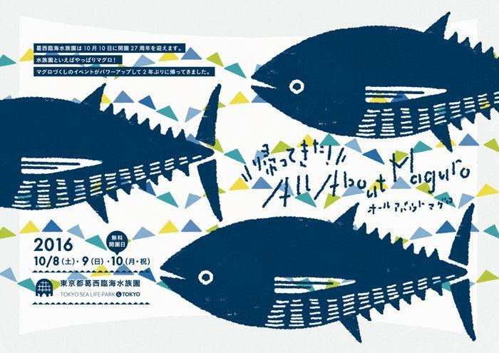 葛西臨海水族園 | 開園記念日イベント「帰ってきた!All About MAGURO」