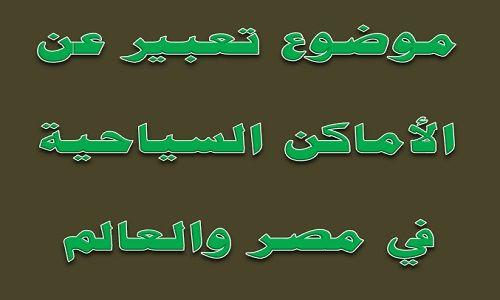 موضوع تعبير عن الأماكن السياحية في مصر والعالم نتعلم ببساطة Arabic Calligraphy Calligraphy