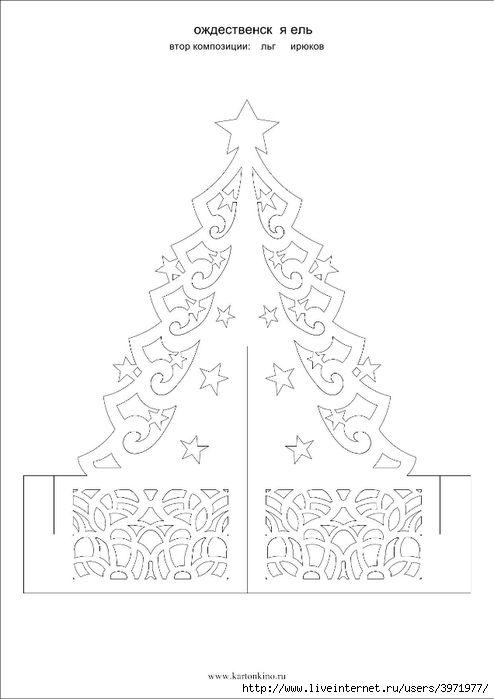 Новогодние открытки вытынанка схемы, белого картона