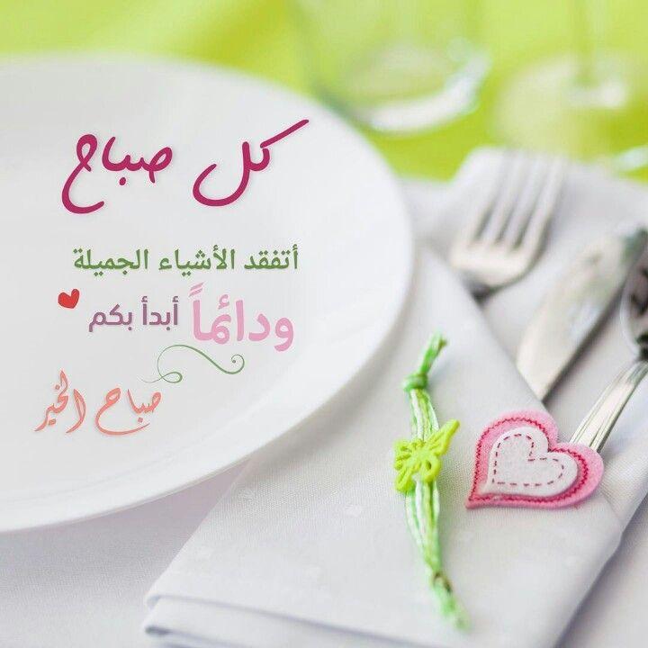 Pin By الصحبة الطيبة On صباحيات Good Morning Gif Morning Images Morning Gif