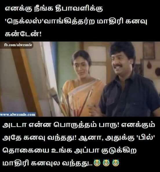 Best 10 Jokes About Love Ideas On Pinterest: Best 25+ Tamil Jokes Ideas On Pinterest