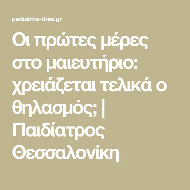 Οι πρώτες μέρες στο μαιευτήριο: χρειάζεται τελικά ο θηλασμός;   Παιδίατρος Θεσσαλονίκη