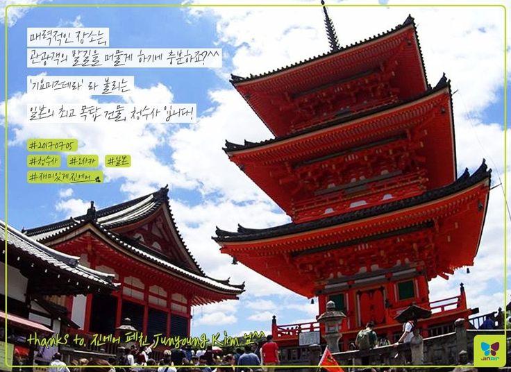발길을 붙드는 키요미즈데라  Today's Photo From Osaka #Today_Photo with Jin Air #jinair #Osaka #osaka #진에어 #오사카 #키요미즈데라 #청수사 #20170705 #재미있게진에어 #재미있게지내요