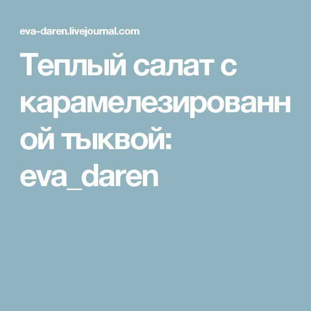 Теплый салат с карамелезированной тыквой: eva_daren
