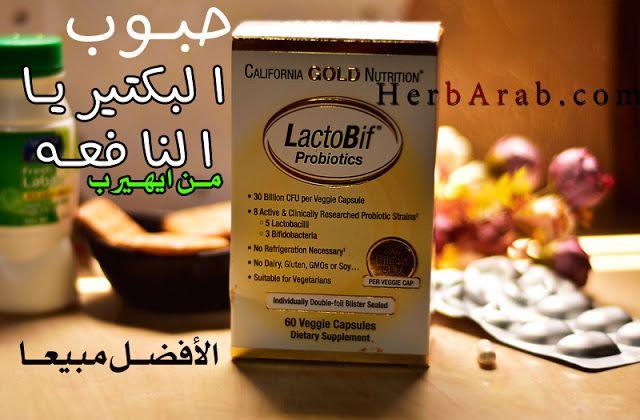 مدونة اي هيرب بالعربي حبوب البكتيريا النافعة للقولون اي هيرب وما تجربتي معها Veggie Capsule Probiotics Nutrition