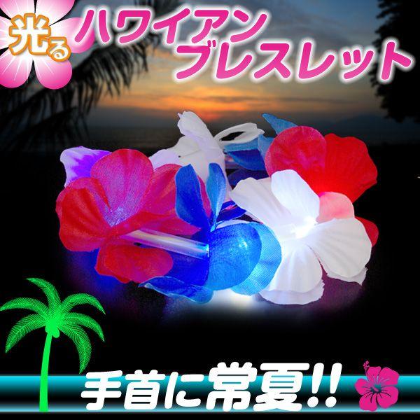 光るハワイアンブレスレット 【 コスプレ 衣装 仮装 光る...|HAPPY JOINT【ポンパレモール】