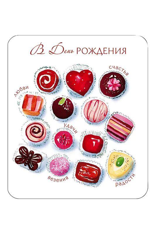 С днем рождения дизайн открытки