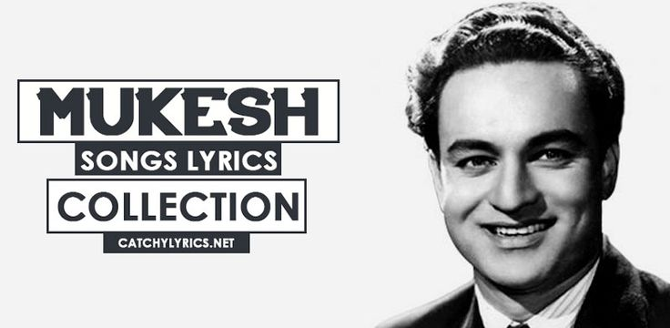 Are you guys want the legendary singer Mukesh Songs Lyrics that fresh your mind and make your day bright and energetic, Then you landed on...[ReadMore..]