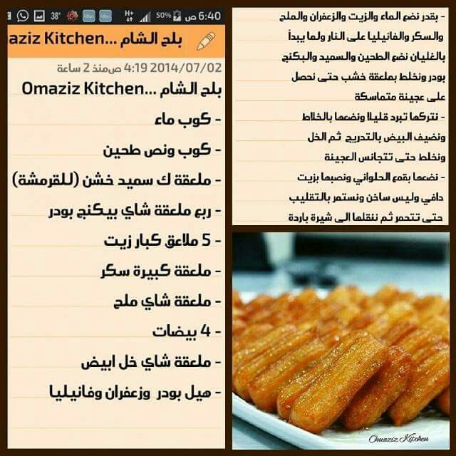 20 best arabic recipes images on pinterest arabic recipes menu bala7 elsham forumfinder Choice Image