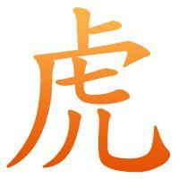 chinesisches sternzeichen berechnen inkl genauer. Black Bedroom Furniture Sets. Home Design Ideas