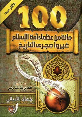 تحميل كتاب مائة من عظماء أمة الإسلام غيروا مجرى التاريخ  http://www.ask4yourbook.com/2016/01/blog-post_6.html
