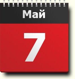 7 мая: праздник, народные приметы, традиции, православный календарь, именинники, исторические события - http://to-name.ru/primeti/05/07.htm