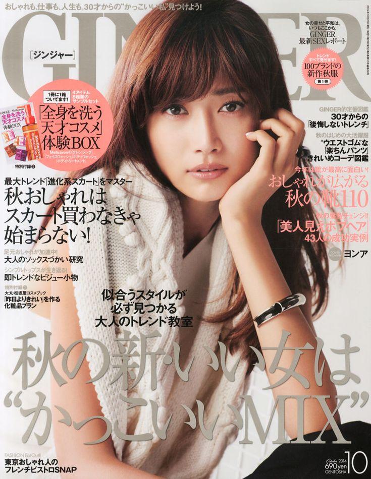 GINGER (ジンジャー) 2014年 10月号 [雑誌]【楽天ブックス】
