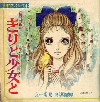 高橋真琴 Takahashi Macoto - 別冊少女フレンド 1969年7月号