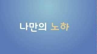 와우텐이 뭐예요?!재능마켓 와우텐에서 단돈1만원으로 와우텐 회사 홍보 영상 만들었어요. 괜찮다면 좋아요~~!!http://youtu.be/Ei5ZrsWkmhw