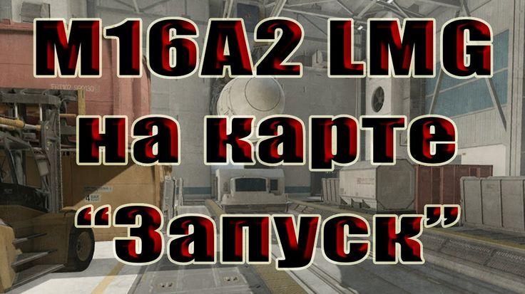 "#WarFace: Дефолтный M16A2 LMG на карте ""Запуск"""