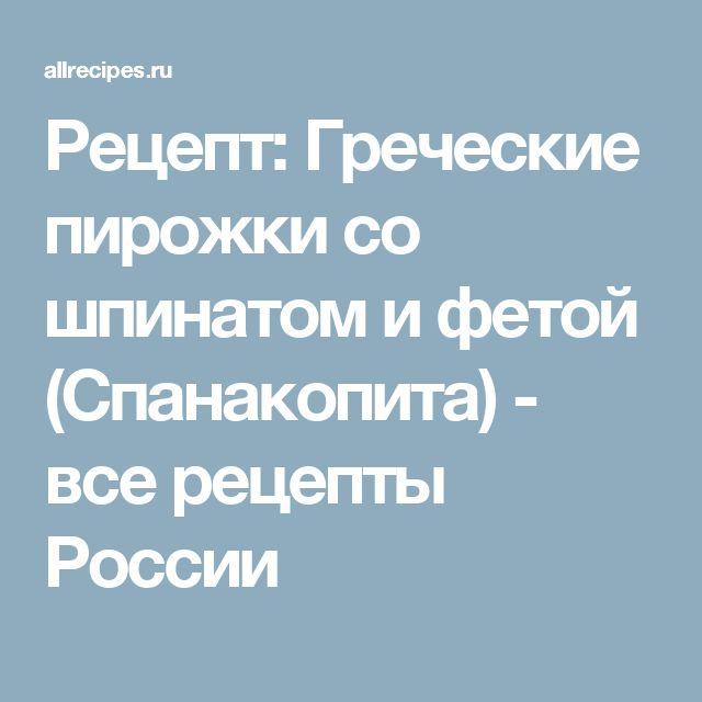 Рецепт: Греческие пирожки со шпинатом и фетой (Спанакопита) - все рецепты России