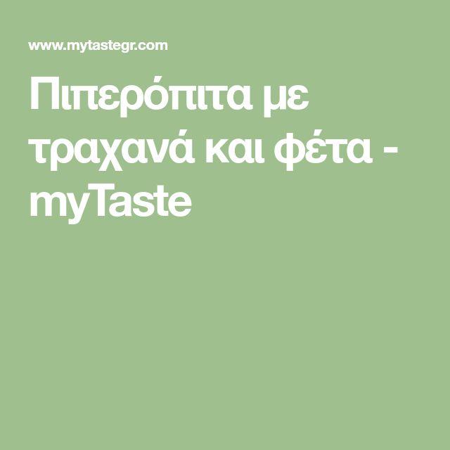 Πιπερόπιτα με τραχανά και φέτα - myTaste