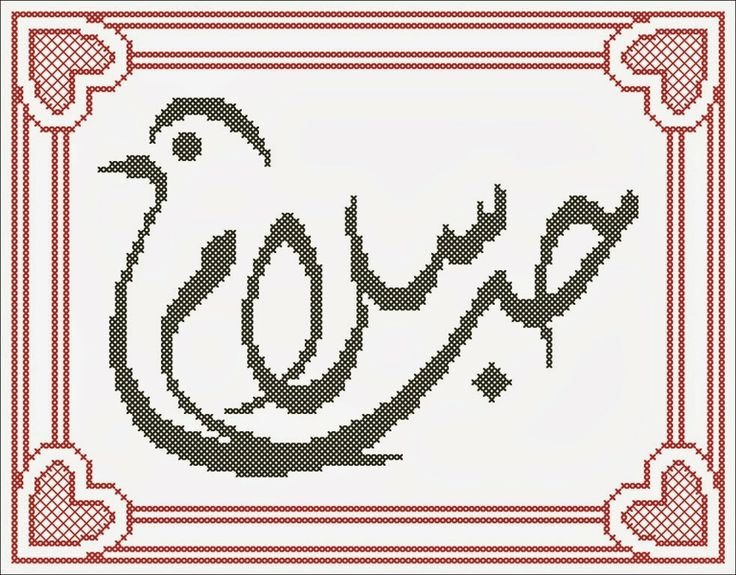 islamic cross stitch