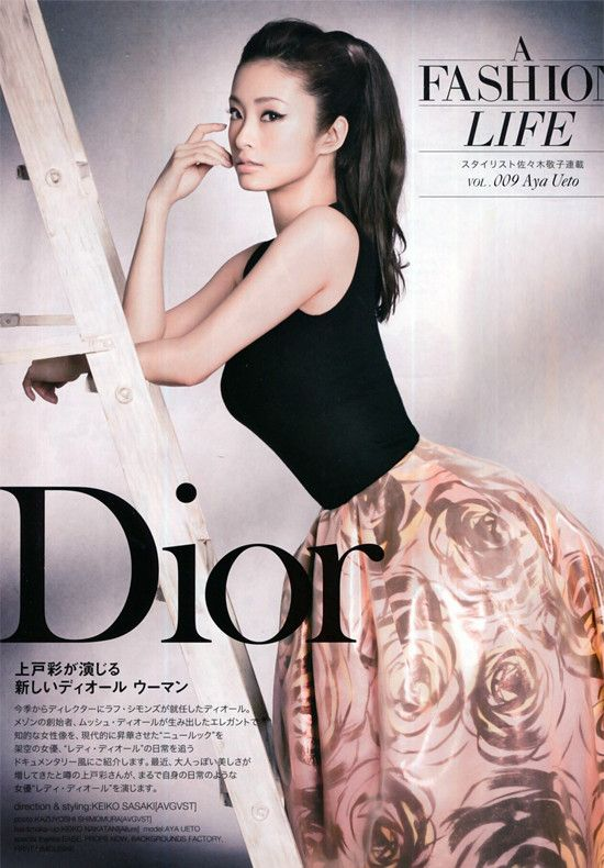 Aya Ueto in Dior Spring/Summer 2013 couture. I love the pattern on the bottom of the dress.