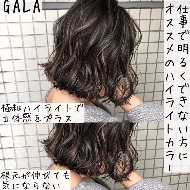 イズミ タカヒロ Izumi Takahiro Jp Instagram Photos And Videos New Site Hair Styles Digital Perm Short Hair Short Hair Styles